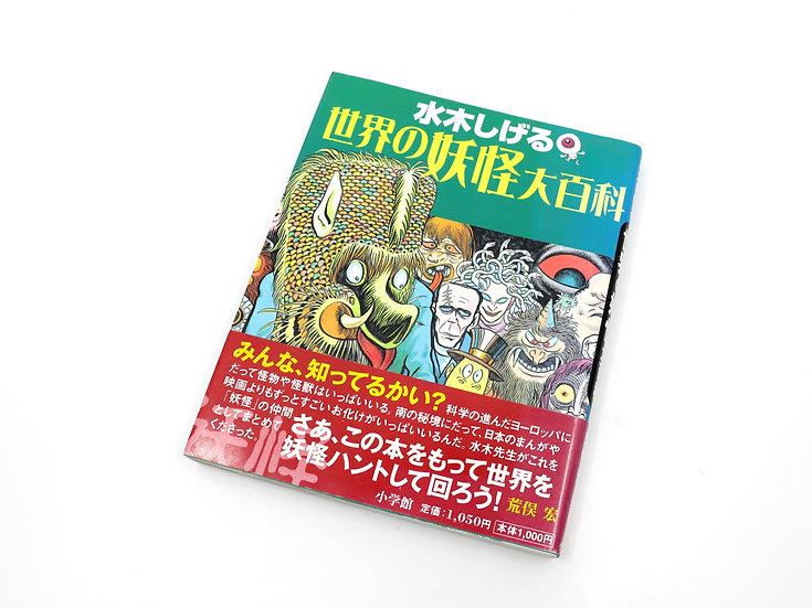 Shigeru Mizuki 'World of The Great Yokai Encyclopedia'