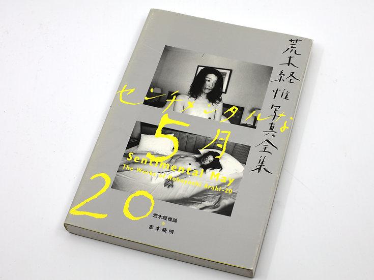 The Works of Nobuyoshi Araki 20 'Sentimental May'