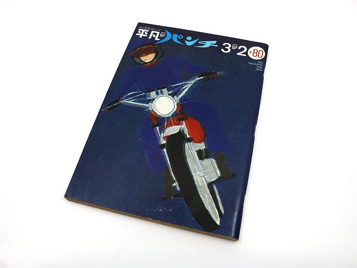 Heibon Punch Magazine 298