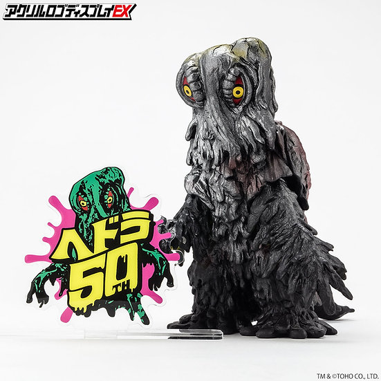 'Hedorah' Godzilla Store Exclusive Movie Monster Series Bandai