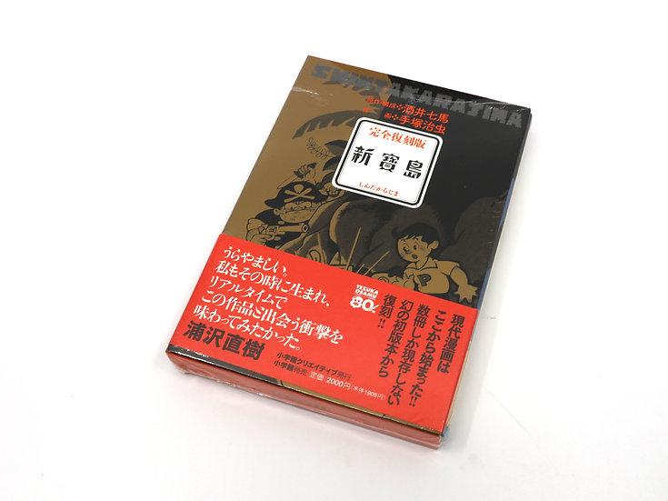 'Shin Takarajima' (1947 - New Treasure Island) Osamu Tezuka - Facsimile/Japanese
