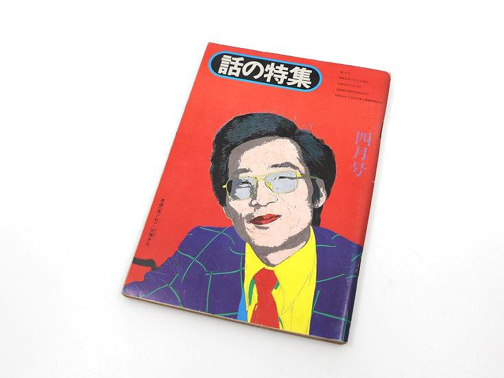 Hanashi No Tokushu 04/1975