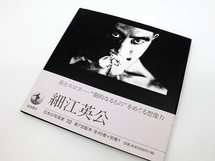 Nihon No Shashin 32 Eikoh Hosoe