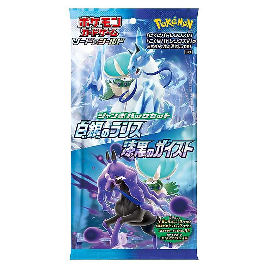 Pokemon 2021 Jumbo Pack Set: Silver Lance and Jet-Black Spirit