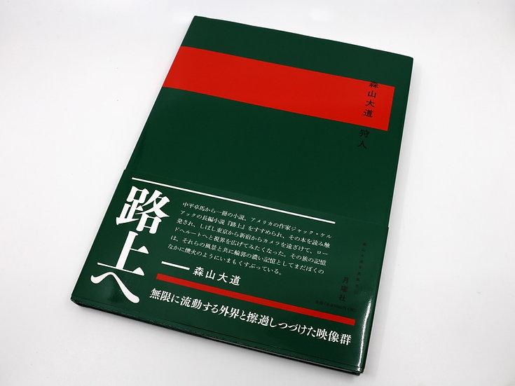 Daido Moriyama 'A Hunter' 2019 (japanese version)
