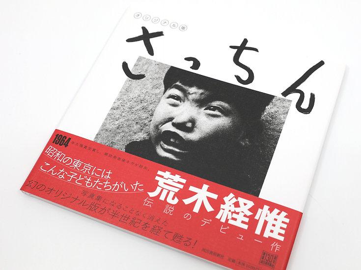 Nobuyoshi Araki 'Sachin'