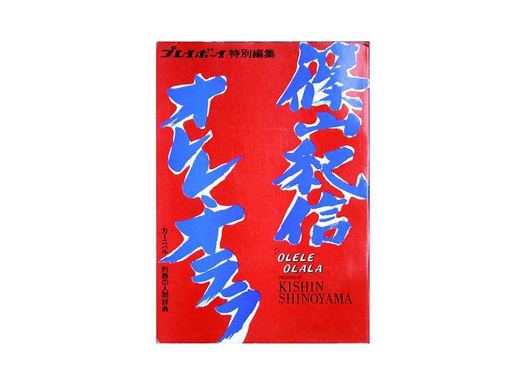 Kishin Shinoyama 'Olele Olala'