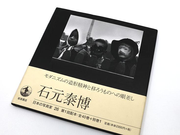 Nihon No Shashin Ka 26 Yasuhiro Ishimoto