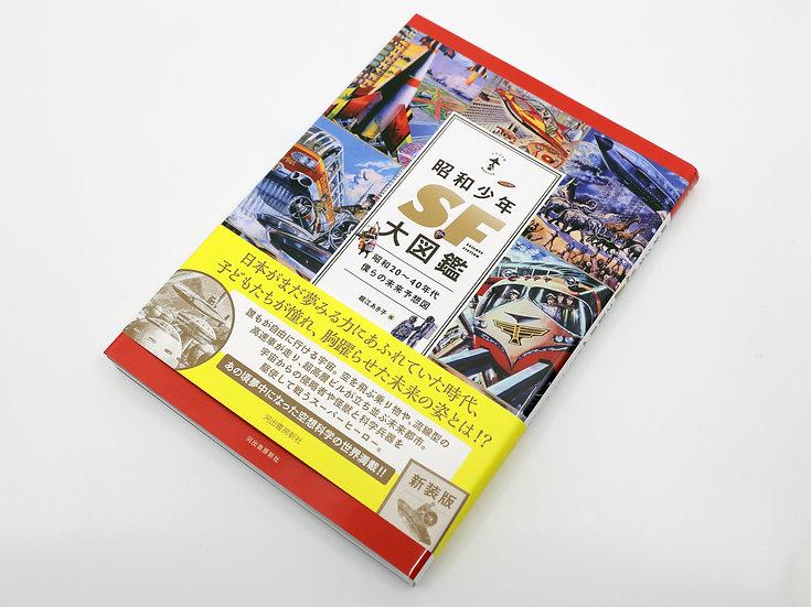Showa Shonen SF Encyclopedia