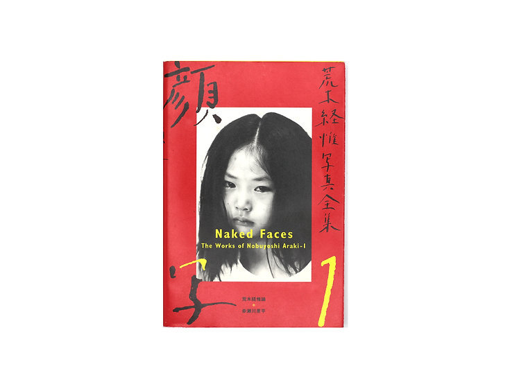 The Works of Nobuyoshi Araki 1 'Naked Faces' SIGNED!