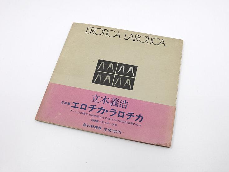 Yoshihiro Tatsuki 'Erotica Larotica' 'Onna No Yakata' 1972