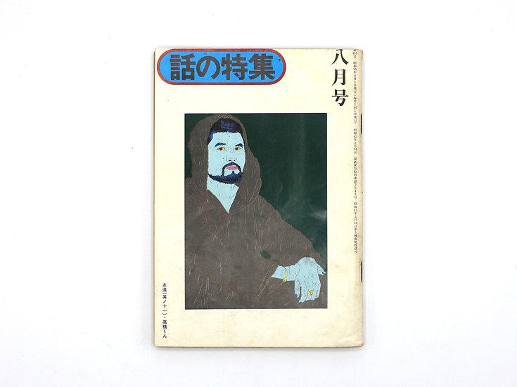 Hanashi No Tokushu 08/1975