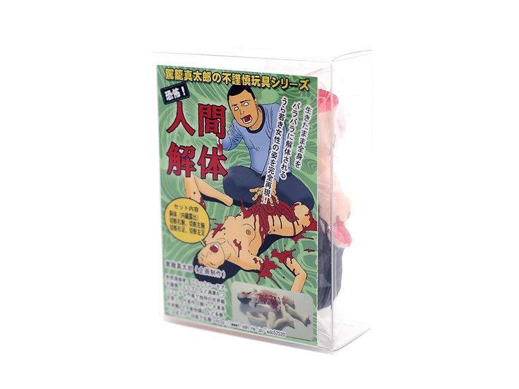 Shintaro Kago Art Figure Beheaded Lady