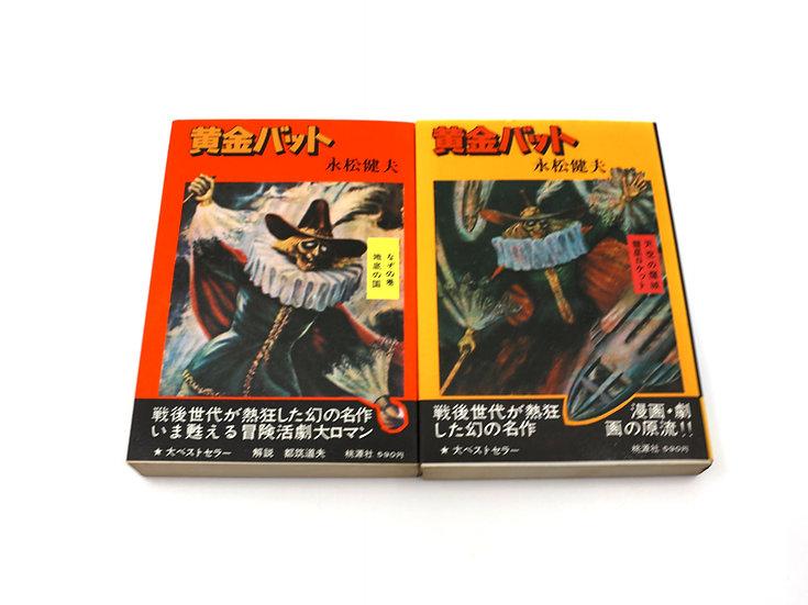 Golden Bat (complete 2 vol)