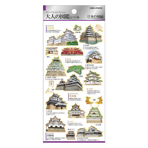 Kamio Japanese Castles Stickers