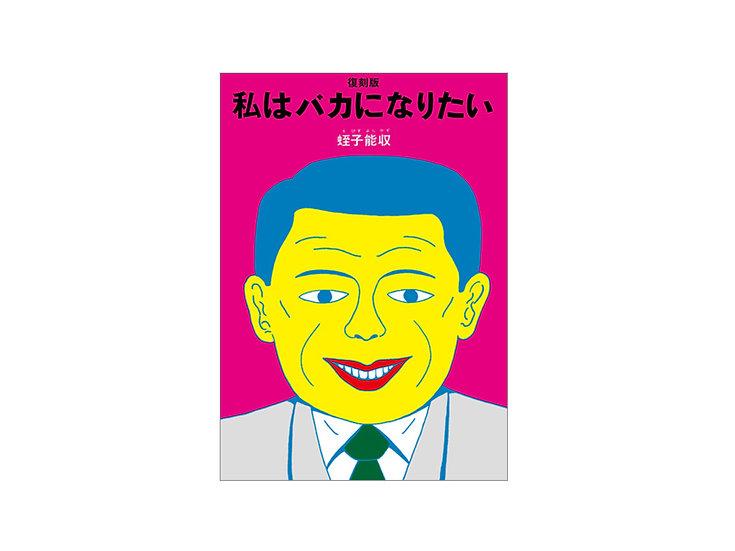 Yoshikazu Ebisu 'I want to be a fool' Reprint Japanese Manga
