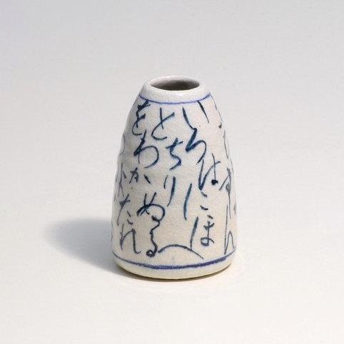 Shigaraki Ware Flower Vase Brush