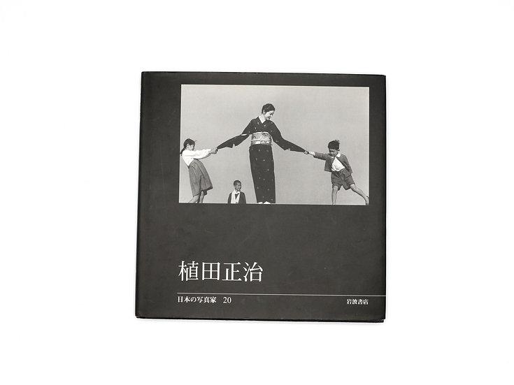 Nihon No Shashin Ka 20 Shoji Ueda