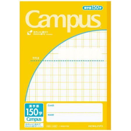 Campus Kanji Practice Notebook