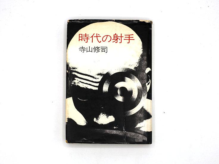 Shuji Terayama 'Jidai no Shashu / The Archer of the Times'