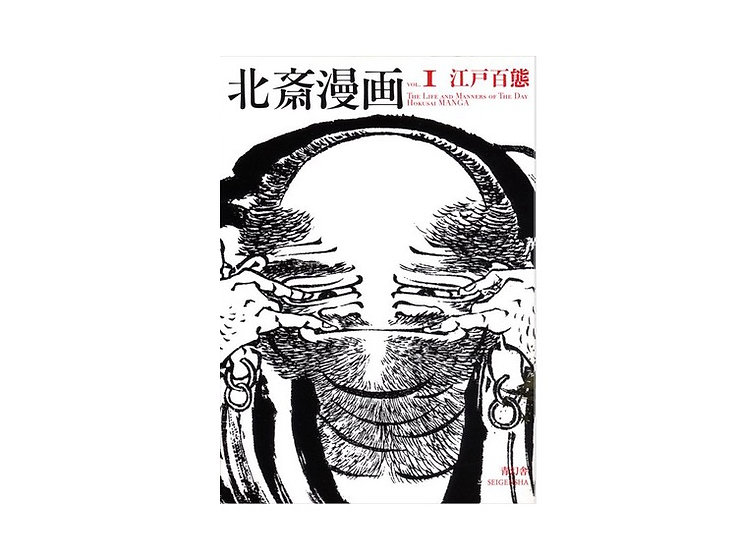 Hokusai Manga Vol 1: 'The Life and Manners of the Day'