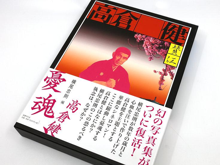 Tadanori Yokoo 'Yukon, Ken Takakura'