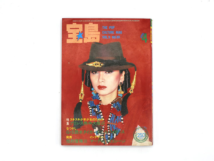 Takarajima Magazine 04/1981