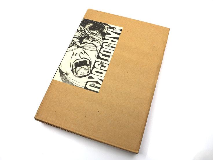 Suehiro Maruo 'Jigoku I' First Edition 1988