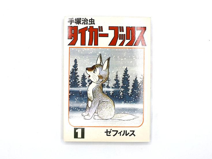 Osamu Tezuka 'Tiger Books Vol.1'