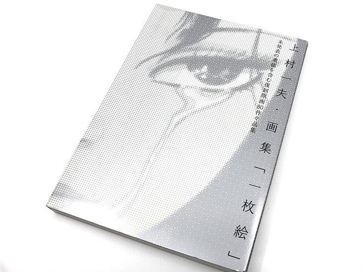 Kazuo Kamimura 'Ichi Mai e' Artbook