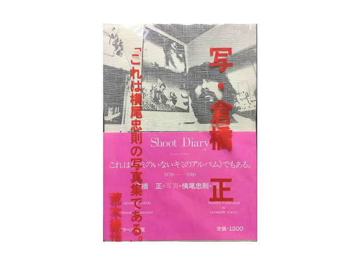 Tadanori Yokoo / Tadashi Kurahashi 'Shoot Diary' with original packaging