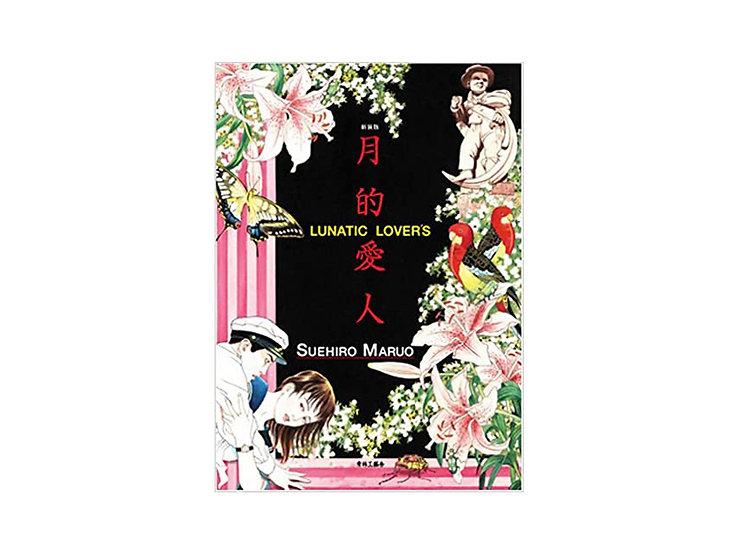 Suehiro Maruo 'Lunatic Lovers' Japanese Manga