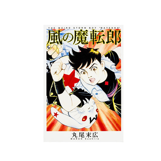 Suehiro Maruo 'Weird Storm Boy' 'Matenro' Japanese Manga