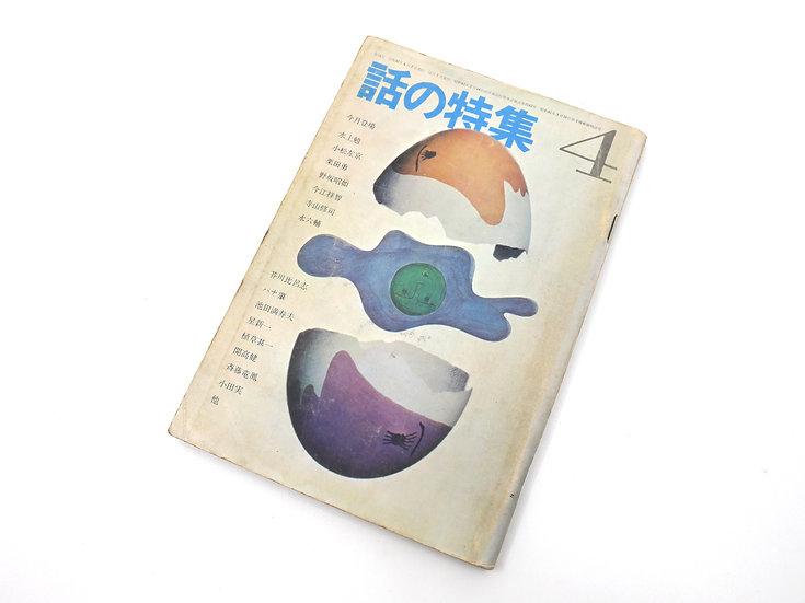 Hanashi No Tokushu 04/1967