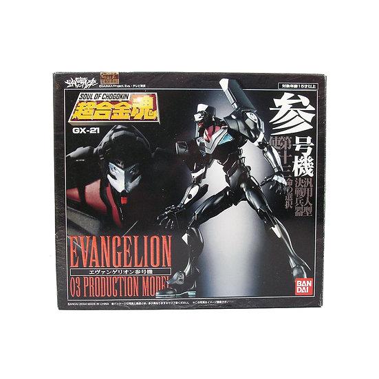 Neon Genesis Evangelion Chogokin GX-21 (03 prod. model)