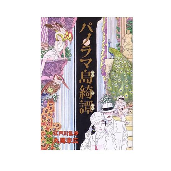 Suehiro Maruo 'The Strange Tale of Panorama Island'Japanese Manga