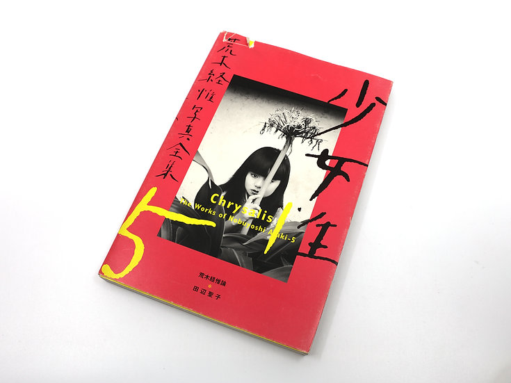 'The Works of Nobuyoshi Araki 5 'Chrysalis'