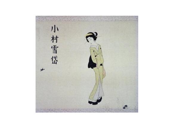 Settai Komura Exhibition Catalogue
