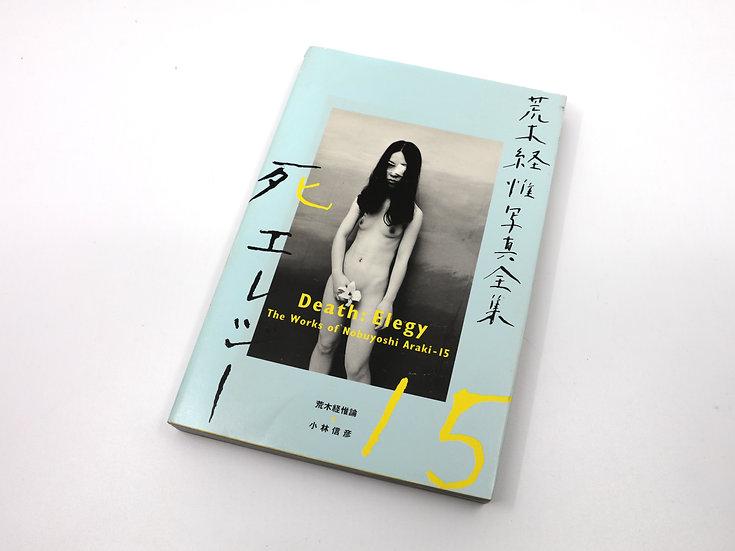 The Works of Nobuyoshi Araki 15 'Death Elegy'