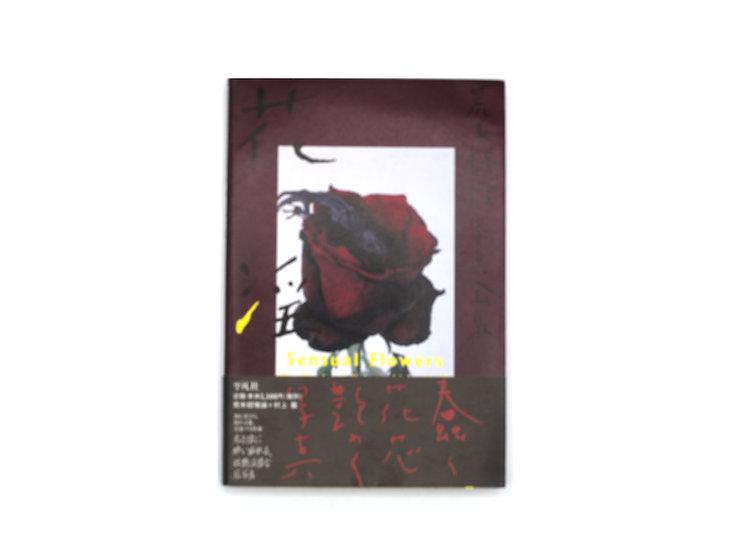 The Works of Nobuyoshi Araki 17 'Sensual Flowers' with Obi SIGNED!