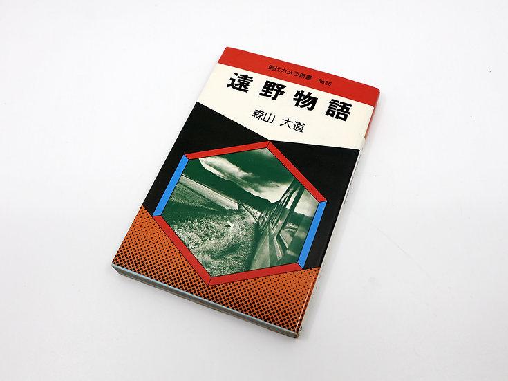 Daido Moriyama 'Tono Monogatari / Tales of Tono' 1976