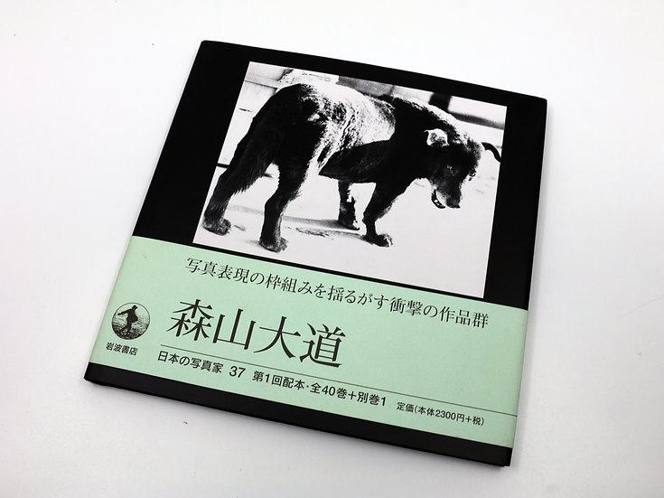 Nihon No Shashin Ka 37 DaidoMoriyama