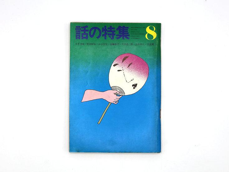 Hanashi No Tokushu 08/1971