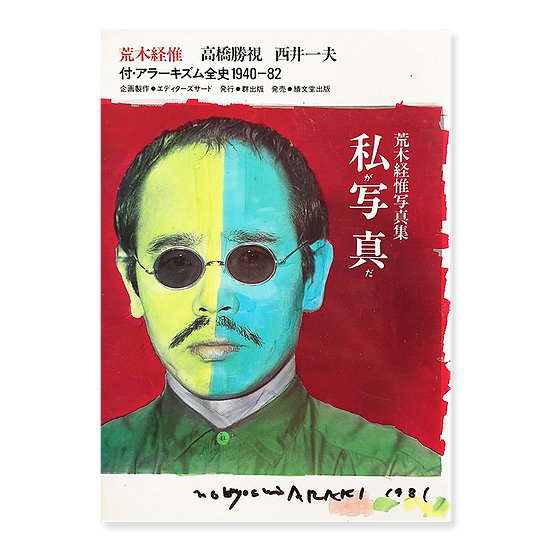 Nobuyoshi Araki 'Watashi Ga Shashin Da' 'I Am Phototography' 1981