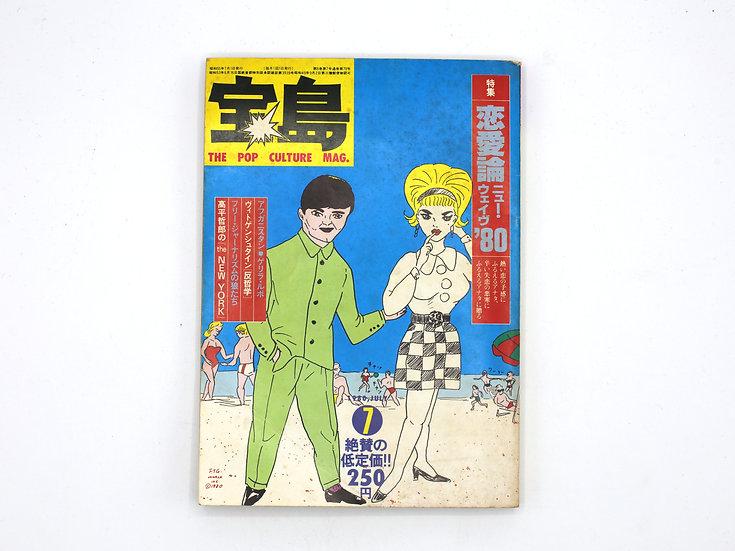 Takarajima Magazine 07/1980
