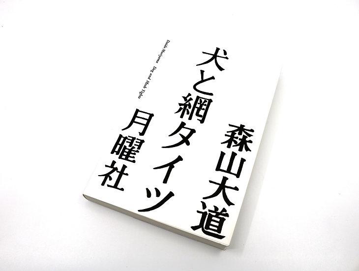 Daido Moriyama 'Dog and Mesh Tights'
