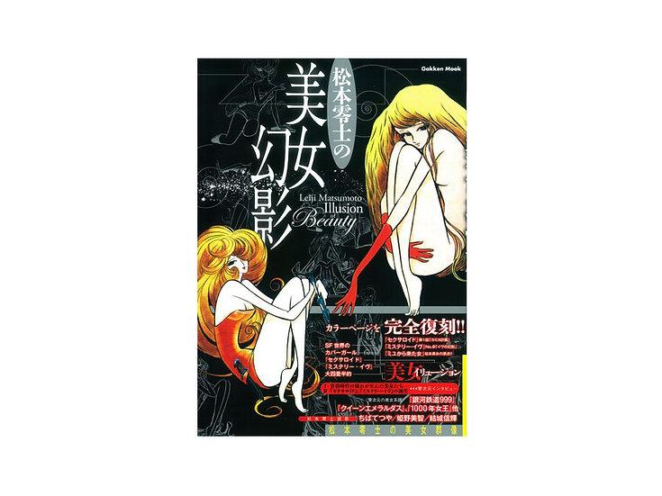 Leiji Matsumoto 'Illusion of Beauty'