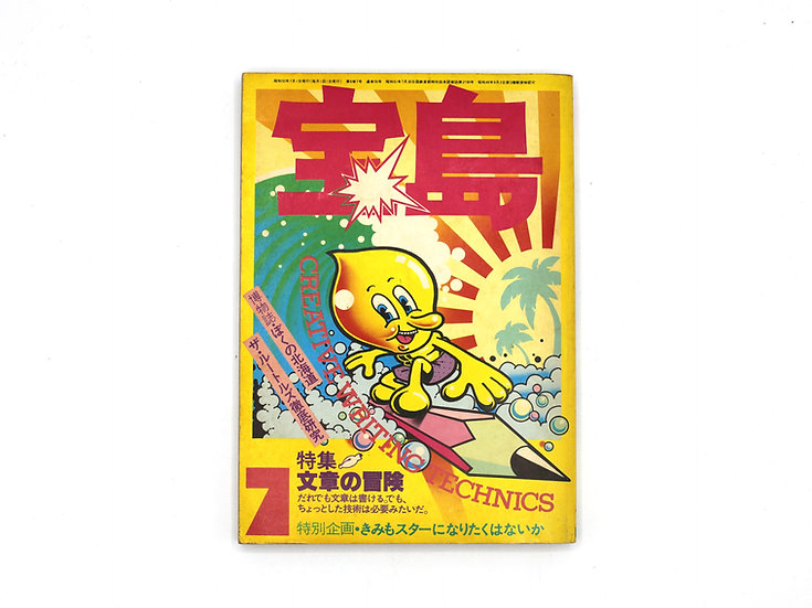 Takarajima Magazine 07/1978
