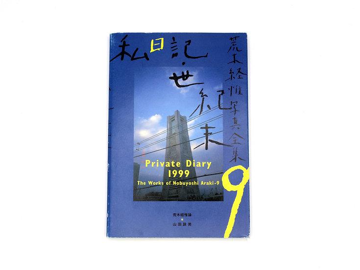 The Works of Nobuyoshi Araki 9 'Private Diary 1999'