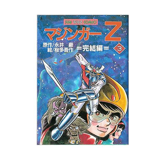 Mazinger Z complete manga 3 volumes